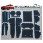 スバル新型インプレッサ スポーツ/G4 (5代目) 専用 インテリアラバーマットVer2(青/BLUE)2016.10-/ドアポケットマット