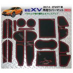 スバル新型XV(2代目)専用 インテリアラバーマット(赤/RED)2017.4-ドアポケットマット スバル・SUBARU XV(GT3/GT7型)