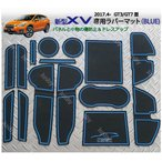 2017.4- スバル新型XV(2代目)専用 インテリアラバーマット(青/BLUE) ドアポケットマット スバル・SUBARU XV(GT3/GT7型)
