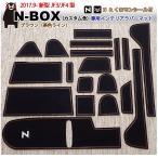ホンダ N-BOX Nボックス NBOX 便利グッズ アイテム
