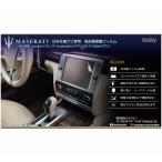 マセラティ(Maserati)ナビゲーション保護フィルム レヴァンテ(Levante)/クアトロポルテ(Quatroporte)/ギブリ(Ghibli) 液晶保護/パーツ/アクセサリー - 1,530 円
