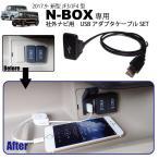 ホンダ新型N-BOX(JF3/JF4)専用 社外ナビ用USBアダプタケーブルSET USBジャック追加に HONDA NBOX ナビ取付けキットと一緒に