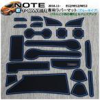 日産ノートe-Power専用 インテリアラバーマット(ブルー/青色) (取説&保証付)ドアポケットマット コンソールゴムマット NOTE HE12/NE12