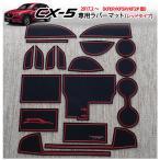 マツダ新型CX-5(KF系)インテリアラバーマット(レッド/赤色)2017 ゴムマット/ドアポケットマットフロアマット CX5 MAZDA パーツ アクセサリー