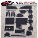 マツダ新型CX-5(KF系)インテリアラバーマット(ホワイト/白/蓄光)2017 ゴムマット/ドアポケットマットフロアマット CX5 MAZDA パーツ アクセサリー