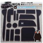 ホンダ N-WGN専用 くまモン付きインテリアラバーマット(ブラウン・茶色)(取説・保証付) ゴムマット ドアポケットマットフロアマット HONDA N-WGN カスタム
