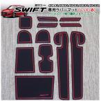 2017.1- 新型スイフト&スイフトスポーツ(SWIFT) インテリアラバーマット ゴムマット(赤色/レッド) ドアポケットマット コンソールマット ZC33S等