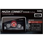 マツダ新型CX-5(KF系 2代目)専用 マツダコネクト専用高品質保護フィルムTYPE3 MAZDA CX5