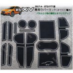 2017.4-スバル新型XV(2代目)専用 インテリアラバーマット(白/蓄光)ドアポケットマット スバル・SUBARU XV(GT3/GT7型) ホワイト