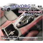 (変形対策済)スバル 新型 レヴォーグ LEVORG(VN5型) インテリアラバーマット 赤/青/黒 ゴムマット 傷&異音防止 フロアマット パーツ アクセサリー SUBARU