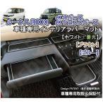 日産 ルークス (ROOX) / 三菱 eKスペース(クロススペース) インテリアラバーマット 内装用マット ドアポケットマット フロアマット パーツ アクセサリー
