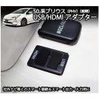 トヨタ 50系 プリウス(PHV) 前期専用 USB/HDMIアダプター 取説&保証付 カーナビとの接続をスマートに  iPod対応USB入力端子