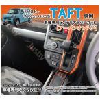 ダイハツ 新型 タフト TAFT 専用 インテリア ラバーマット (ホワイトorアーバンオレンジ) ドアポケット マット フロアマット ドレスアップ パーツ アクササリー