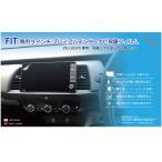 (2枚set)新型 フィット FIT GR型 VXU-205FTi 9インチ プレミアムインターナビ専用 保護フィルム 純正ナビ 保護シート パーツ FIT4 新型 JAZZ アクセサリー