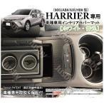 トヨタ 80系 新型 ハリアー HARRIER インテリアラバーマット (ホワイトorブラウン) ドアポケットマット フロアマット ゴム  ドレスアップ パーツ アクセサリー