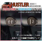 スズキ 新型 ハスラー (MR52S / MR92S) USB & HDMI or DUAL USBソケット 純正ルックにカーナビと接続 USB3.0対応 充電 通信 USBパネル パーツ アクセサリー