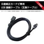 日産 純正カーナビ 互換 USBケーブル ノート e-Power セレナ キックス デイズ他 MM520D-L MM320D-L MJ320 MJ120 519 318 118 MM518D MM317 MJ117D517
