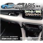 トヨタ ヤリス (YARIS) インテリアラバーマット (ホワイトorブラウン) ゴムマット ドアポケットマット フロアマット ドレスアップ パーツ アクセサリー
