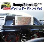 (改良版)スズキ 新型ジムニー JB64 JB74型 ダッシュボードトレイ スマホホルダー 車内収納ボック 3Dトレイ 小物入れ 車種専用設計 内装 パーツ jusby ver2