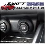 スズキ スイフト (スポーツ) 専用 HDMI&USBソケット カーナビとの接続に 純正ルックにUSB HDMI パーツ アクセサリー キット ( ZC33S ZC#3S系/ZD#3S系)
