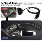 ホンダ ヴェゼル (RU1/2/3/4)専用 社外ナビ用USBアダプタケーブルSET USBジャック追加に HONDA Vezel ナビ取付けキットと一緒に