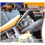 日産 キックス (KICKS) 専用 インテリアラバーマット (専用オレンジ&ブルー)ドアポケットマット ドレスアップパーツ フロアマット NISSAN P15 KIKS NISMO