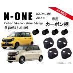ホンダ N-ONE JG1JG2JG3JG4 専用 ドアストライカーカバー・ドアヒンジカバーセット ドレスアップパーツ・アクセサリー カーボン ノーマル