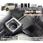 ホンダ 新型 N-ONE JG3/JG4 専用 インテリアラバーマット ゴムマット (ホワイト&オレンジ) 傷防止異音防止 パーツ アクセサリー フロアマット 内装 RS