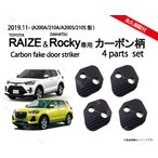 トヨタ ライズ & ダイハツ ロッキー ( RAIZE Rocky ) カーボン柄orノーマル ドアストライカーカバー1台分 ドアカバー ドレスアップ パーツ アクセサリー