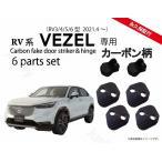 ホンダ 新型 ヴェゼル (VEZEL) RV型用 ドアストライカーカバー・ドアヒンジカバーセット ドレスアップパーツ アクセサリー カーボン柄 HONDA RV3.4.5.6