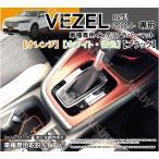 新型 ヴェゼル (VEZEL) RV型専用 インテリアラバーマット ゴムマット (オレンジ/白/黒) 傷防止異音防止 パーツ アクセサリー フロアマット ホンダ RV3,4,5,6