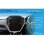 (2枚set) スバル 新型 レヴォーグ LEVORG(VN5型) 11.6インチ センターインフォメーションディスプレイ保護フィルム  傷防止 パーツ アクセサリー
