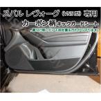 スバル 新型レヴォーグ LEVORG(VN5型)専用 カーボン柄 キックガードシート プロテクションフィルム ドアガード 保護シート パーツ アクセサリー