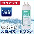 RC-CJMEA クリナップ CLEANUP ビルトイン浄水器交換用カートリッジ(CJMEA-30用) 送料無料