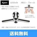 ダイソン[Dyson]ハンドドライヤー付水栓airblade tap[エアブレード壁付けタイプ]AB11【送料無料】