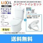 [BC-ZA10H-DT-ZA180H-CW-B51]リクシル[LIXIL/INAX]アメージュZリトイレ(フチレス)+シャワートイレ便座セット[カラー限定][床排水・手洗付]【送料無料】