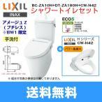 [BC-ZA10H-DT-ZA180H-CW-H42]リクシル[LIXIL/INAX]アメージュZリトイレ(フチレス)+シャワートイレ便座セット[カラー限定][床排水・手洗付]【送料無料】