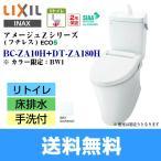 [BC-ZA10H-DT-ZA180H]リクシル[LIXIL/INAX]トイレ洋風便器[カラー限定][アメージュZ便器リトイレ(フチレス)][ECO5床排水][一般地・手洗付]
