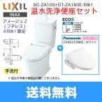 [BC-ZA10S-DT-ZA180E-CH931SWS]リクシル[LIXIL/INAX]アメージュZ(フチレス)+温水洗浄便座セット[床排水・手洗付]【送料無料】