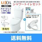 [BC-ZA10S-DT-ZA180E-CW-B51]リクシル[LIXIL/INAX]アメージュZ(フチレス)+シャワートイレ便座セット[カラー限定][床排水・手洗付]【送料無料】