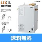 【★ポイント最大30倍★】[EHPN-CA12V2]リクシル[LIXIL/INAX]小型電気温水器[出湯温度可変12Lタイプ][100Vタイプ]【送料無料】