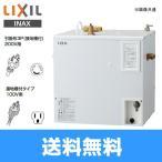 【★ポイント最大30倍★】[EHPN-CA20ECV1]リクシル[LIXIL/INAX]小型電気温水器[出湯温度可変スーパー節電20L・100Vタイプ]【送料無料】
