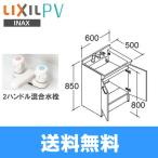 [PVN-600]リクシル[LIXIL/INAX][PV]洗面化粧台本体のみ[間口600mm]2ハンドル混合水栓【送料無料】