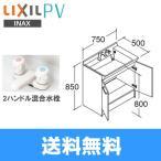 [PVN-750]リクシル[LIXIL/INAX][PV]洗面化粧台本体のみ[間口750mm]2ハンドル混合水栓【送料無料】