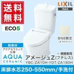 [YBC-ZA10H-YDT-ZA180H/BN8]リクシル[LIXIL/INAX]アメージュZリトイレ(フチレス)[ECO5床排水][一般地・手洗付][アクアセラミック]【送料無料】