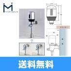 ミナミサワ[MINAMISAWA]電池式小便器用自動洗浄器Flush ManフラッシュマンFM7シリーズ【送料無料】