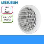 三菱電機[MITSUBISHI]パイプファンパイプ用ファンV-08PM7[丸形パンチンググリル]
