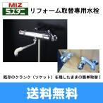 ミズタニバルブ[MIZUTANI]バス用サーモシャワー水栓MB700MGR[リフォーム用][一般地仕様]【送料無料】