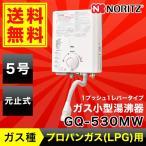【ゾロ目クーポン対象ストア】[GQ-530MW/LPG]ノーリツ[NORITZ]小型湯沸器[5号]元止め式[プロパンガス用][送料無料]