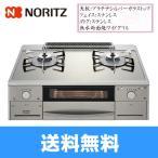 ノーリツ[NORITZ]テーブルコンロ[スタイリッシュブリンクS-Blink]オートグリル機能付き無水両面焼ワイドグリルNLW2170ASKST-LS/NLW2170ASKST-RS【送料無料】